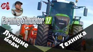 Лучшие моды для Farming Simulator 17. #1