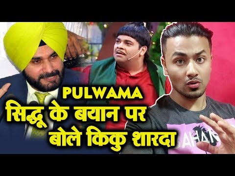 Kapil Sharma Show के Kiku Sharda बोले Navjot Siddhu के Pulwama बयान पर