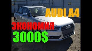 АВТО из США. AUDI A4 PREMIUM. ЦЕНА 5900$. Покупка на аукционе Copart.