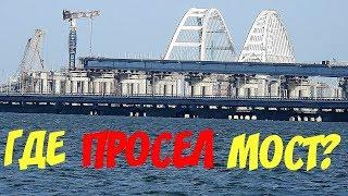 Крымский(август 2018)мост! Где что просело,где что отошло! Весь мост в подробностях! Восхищаемся!