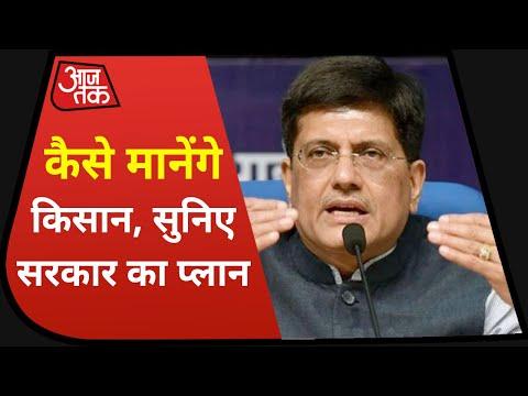 Kisan Panchayat: केंद्रीय मंत्री पीयूष गोयल ने बताया, आखिर क्यों अब तक किसानों से नहीं बनी बात?
