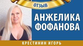 Как Анжелика Фофанова научилассь зарабатывать на партнерских программах у Игоря Крестинина?