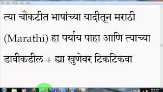 विंडोज-७-मध्ये मराठी वापरा Work in Marathi in Windows7