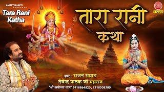 Tara Rani Ki Katha