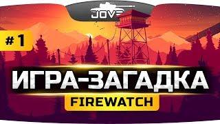 ИГРА-ЗАГАДКА ● Firewatch