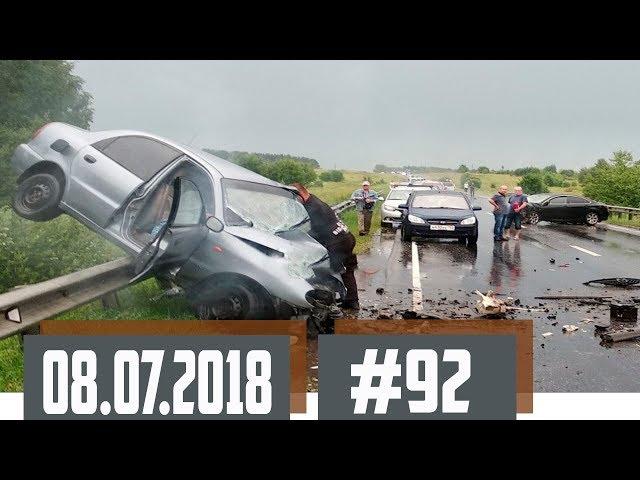 Новые записи АВАРИЙ и ДТП с видеорегистратора #92 Июль 08.07.2018