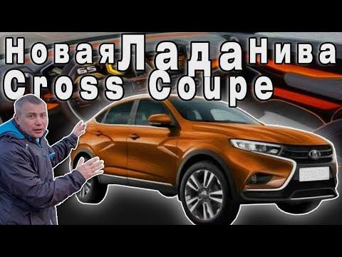 Новая Лада Нива Сross Coupe 2020-2021