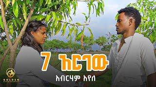 Afaan Oromo Music 2019