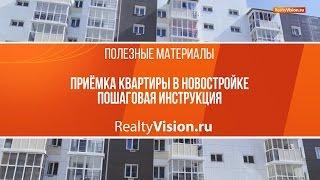 Приемка квартиры в новостройке.  Пошаговая инструкция. [RealtyVision ru]