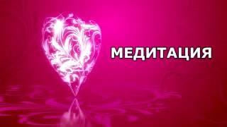Видео медитация открытие потока женской сексуальности