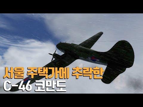 서울 주택가에 추락한 C-46 코만도 [자막]
