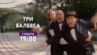 """""""Три балбеса"""" на ТНТ4!"""