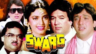 Swarg Full Movie | Govinda Hindi Movie | Juhi Chawla | Rajesh Khanna Superhit Movie