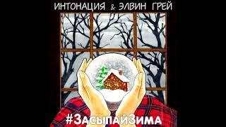 Интонация & Элвин Грей   Засыпай Зима