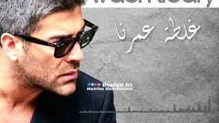 تحميل اغاني غلطة عمرنا - وائل كفوري MP3