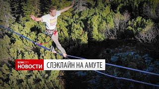 Komcity Новости — Слэклайн на Амуте
