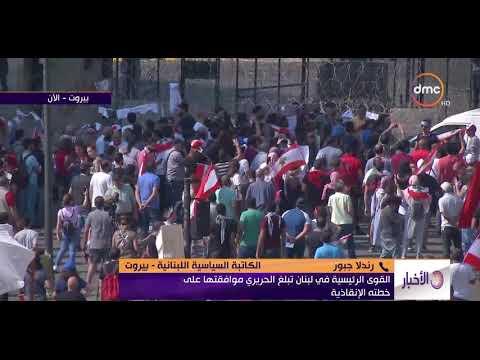 العرب اليوم - شاهد: إغلاق جميع البنوك اللبنانية الإثنين بسبب الاحتجاجات
