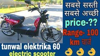 Electric scooter:- tunwal elektrika. अब इंडिया की स्कूटर इंडिया में चलाये,