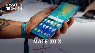 Huawei Mate 20 X — первый обзор