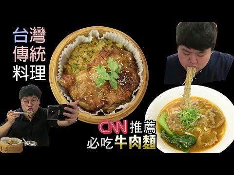 韓國人吃著台灣傳統料理學台灣食文化