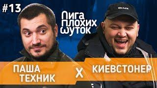 ЛИГА ПЛОХИХ ШУТОК #13 | Паша Техник х Киевстонер