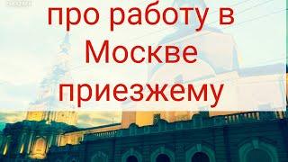Про работу в Москве!мошенничество и прочее