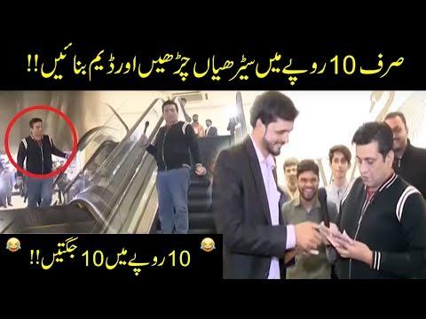 Jani Ka Faisalabadion Se Dam Fund Lene Ka Naya Tarika!! | Seeti 41 | City 41