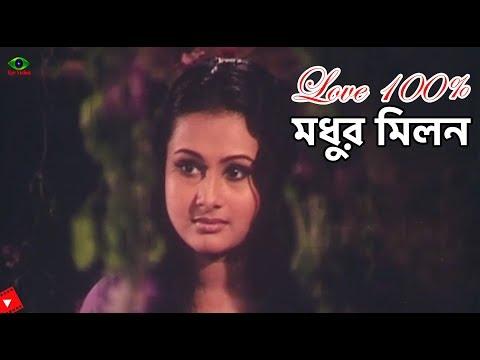 Love 100% | মধুর মিলন | Manna | Purnima | Bidrohi Salauddin | Movie Scene