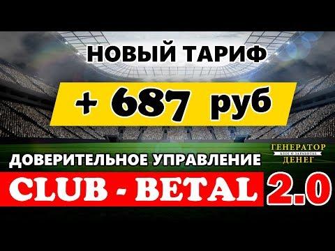 ClubBetal Свежая выплата + новый прибыльный тарифный план 125% за 30 дней