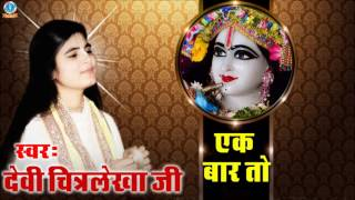 Ek Baar To Aa Jao Girdhari Famous Krishna Bhajan 2016 Devi Chitralekhaji
