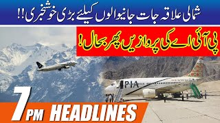 PIA Announces Great News For Tourists   7pm News Headlines   23 Jul 2021   City42