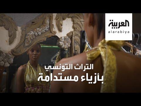 العرب اليوم - شاهد: كيف ابتكر مصمم أزياء تونسي أول علامة تجارية للأزياء المستدامة؟