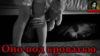 Истории на ночь - Оно под кроватью