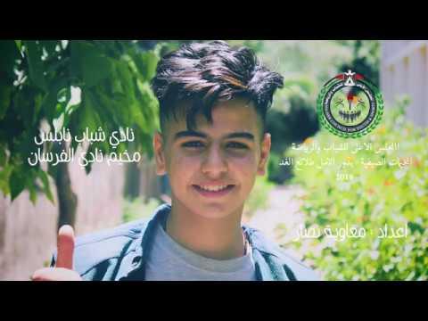 Nablus club - summer camp