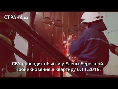 СБУ проводит обыски у Елены Бережной. Проникновение в квартиру 6.11.2018| Страна.ua видео