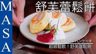 Super fluffy ! Soufflé Pancake | MASA's Cuisine ABC
