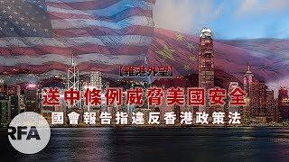 【維港外望】2019年5月11日 送中條例威脅美國安全 國會報告指違反香港政策法
