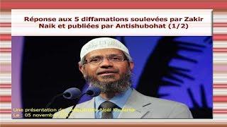 Réponse aux 5 diffamations soulevées par Zakir Naik et publiées par Antishubohat (Partie 1/2)