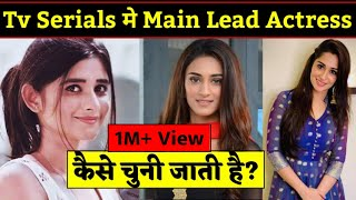 How Tv Serials Makers choose main lead actress For Serial | Zoya Casting Director