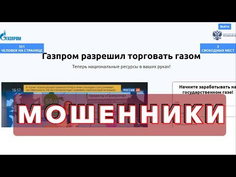 Газпром решил поделиться доходами с народом? Осторожно, Это МОШЕННИКИ!