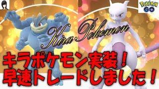 キラポケモン実装!早速トレードしました!  Pokémon GO