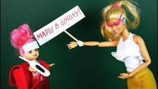ВЫГНАЛА В ШКОЛУ С ТЕМПЕРАТУРОЙ Мультик #Барби Школа Куклы Игрушки Для девочек