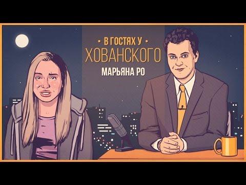 МАРЬЯНА РО в гостях у Хованского