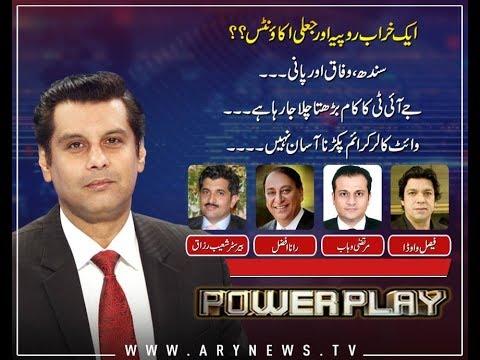 Power Play   Arshad Sharif   ARYNews   22 October 2018