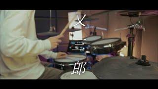 ヨルシカ/又三郎 (Yorushika / Matasaburo) - Drum Cover/を叩いてみた
