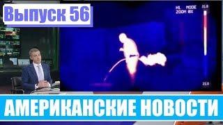 Hack News - Американские новости (Выпуск 56)