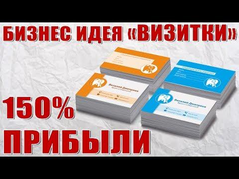 Бизнес идея: Изготовлению визиток. 150% прибыли! 💲