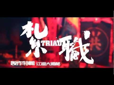 《紮職》製作特輯 江湖大揭秘 - 江湖大佬陳惠敏大爆真實社團內幕!