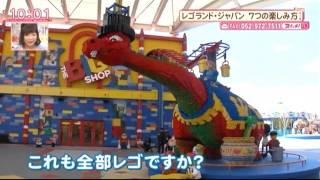 レゴランド・ジャパンレゴ達人が教える楽しみ方①170331