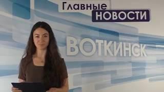 «Главные новости. Воткинск» 24.05.2018